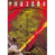 中国語文法教室 [単行本]