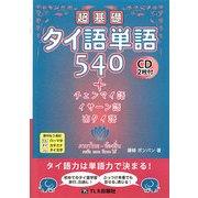 超基礎タイ語単語540―+チェンマイ語・イーサン語・南タイ語 [単行本]