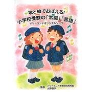 歌と絵でおぼえる!小学校受験の「常識」「言語」―メリーランドオリジナルソング [絵本]