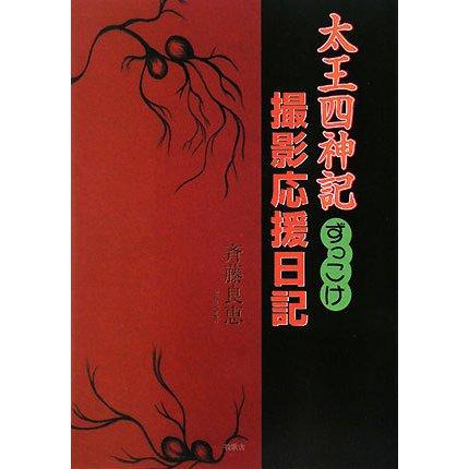 太王四神記ずっこけ撮影応援日記 [単行本]
