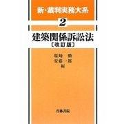 建築関係訴訟法 改訂版 (新・裁判実務大系〈2〉) [全集叢書]