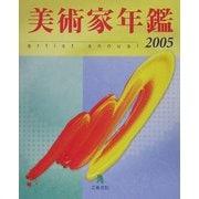 美術家年鑑〈2005〉 [単行本]