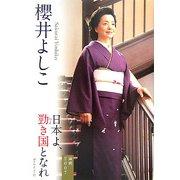 日本よ、勁き国となれ―論戦2007 [単行本]