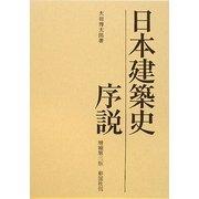 日本建築史序説 増補第三版 [単行本]
