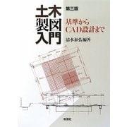 土木製図入門―基準からCAD設計まで 第3版 [単行本]