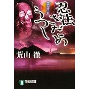 忍法さだめうつし(祥伝社文庫) [文庫]