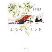 ムラサキ・ミント(祥伝社文庫) [文庫]