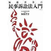 加藤晋介の民事訴訟法入門 新装版 [単行本]