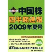 中国株四半期速報〈2009年夏号〉 [単行本]