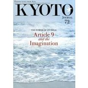 KYOTO Journal 72 [ムックその他]