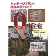 ビンテージプランと町家の駅でめざす0円住宅 [単行本]