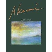 Akemi―大沼曙美作品集 [全集叢書]