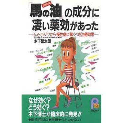 「馬の油」の成分に凄い薬効があった―シミ・小ジワから慢性病に驚くべき治癒効果(21世紀ポケット) [新書]