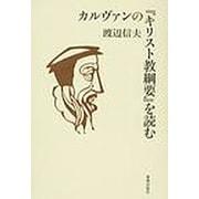 カルヴァンの「キリスト教綱要」を読む [単行本]