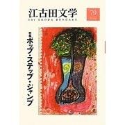 江古田文学〈79〉特集 ポップ・ステップ・ジャンプ [全集叢書]