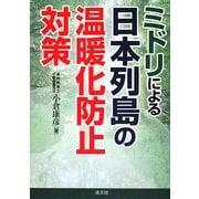ミドリによる日本列島の温暖化防止対策 [単行本]