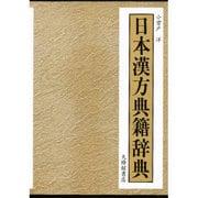 日本漢方典籍辞典 [事典辞典]