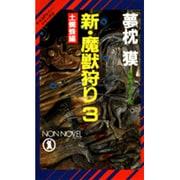 新・魔獣狩り〈3〉土蜘蛛編(ノン・ノベル―サイコ・ダイバー・シリーズ〈15〉) [新書]