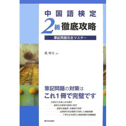 中国語検定2級徹底攻略―筆記問題完全マスター [単行本]