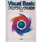 Visual Basic プログラミングの初歩 [単行本]