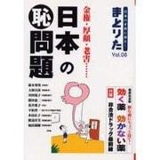 まとりた Vol.8-日本の矛盾に迫る [ムックその他]