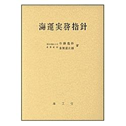 海運実務指針 [単行本]