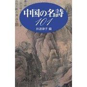 中国の名詩101 [単行本]