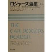ロジャーズ選集―カウンセラーなら一度は読んでおきたい厳選33論文〈上〉 [単行本]