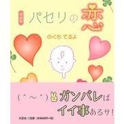 パセリの恋-童話集 [単行本]