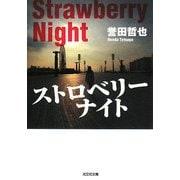 ストロベリーナイト(光文社文庫) [文庫]