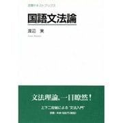 国語文法論 18版 (笠間テキストブックス) [単行本]