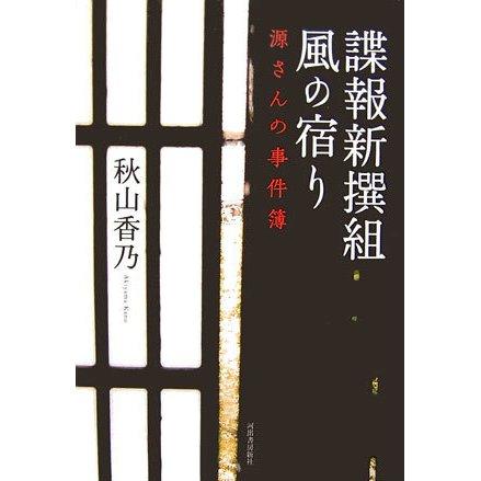 諜報新撰組 風の宿り―源さんの事件簿 [単行本]