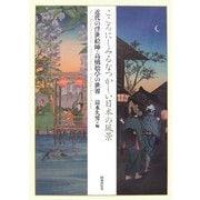 こころにしみるなつかしい日本の風景―近代の浮世絵師・高橋松亭の世界 [単行本]
