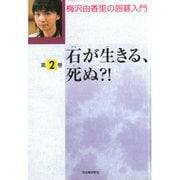 梅沢由香里の囲碁入門 第2巻 [全集叢書]