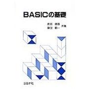 BASICの基礎 [単行本]