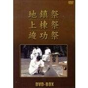 地鎮祭・上棟祭・竣功祭[DVD-BOX]