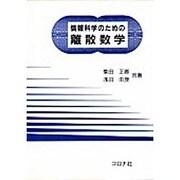 情報科学のための離散数学 [単行本]