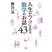 人生がラクになる数学のお話43 [単行本]