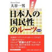 要領がいい日本人の国民性のルーツ 改訂版 [単行本]