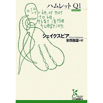 ハムレットQ1(光文社古典新訳文庫) [文庫]