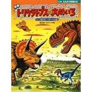 恐竜トリケラトプスの大めいろ―ジュラ紀クレーターへの道(ミニ版たたかう恐竜たち〈2〉) [絵本]