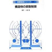 構造物の振動制御(産業制御シリーズ〈11〉) [全集叢書]