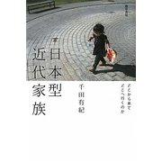 日本型近代家族―どこから来てどこへ行くのか [単行本]