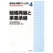 会社法実務マニュアル〈4〉組織再編と事業承継―株式会社運営の実務と書式 [単行本]