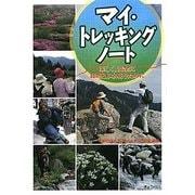 マイ・トレッキングノート―楽しく、安全に自然とふれあうために [単行本]