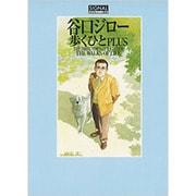 """歩くひとPLUS-THE DIRECTOR'S CUT EDITION(光文社コミック叢書""""シグナル"""" 21) [コミック]"""