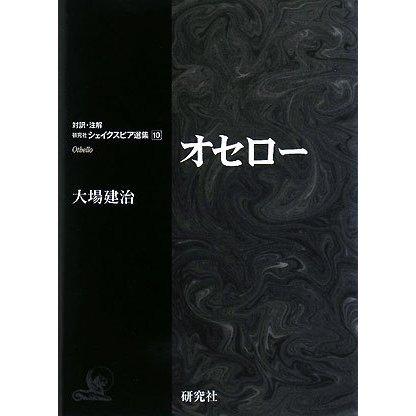 オセロー(対訳・注解研究社シェイクスピア選集〈10〉) [全集叢書]