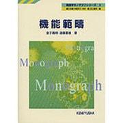 機能範疇(英語学モノグラフシリーズ 8) [全集叢書]