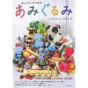 楽しいキャラが大集合!あみぐるみcollection〈VOL.6〉全国の作家98人の作品を一挙公開!! [単行本]