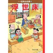浮世床―マンガ日本の古典〈30〉(中公文庫) [文庫]